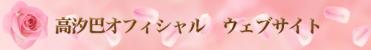 高汐巴オフィシャルウェブサイト